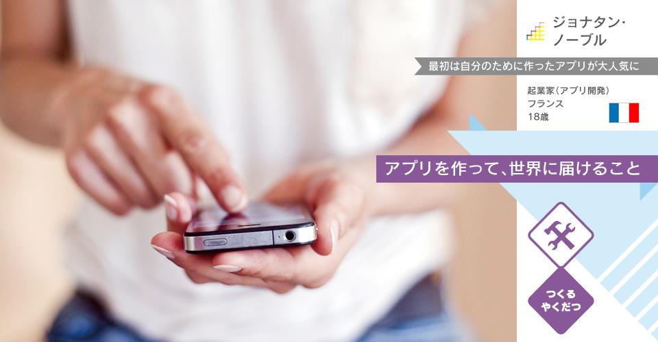 アプリを作って、世界に届けること